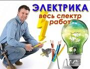Электрика любой сложности